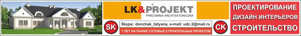 Проекты домов и коттеджей LK&Projekt